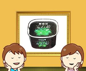 宝石箱(アイスクリーム)